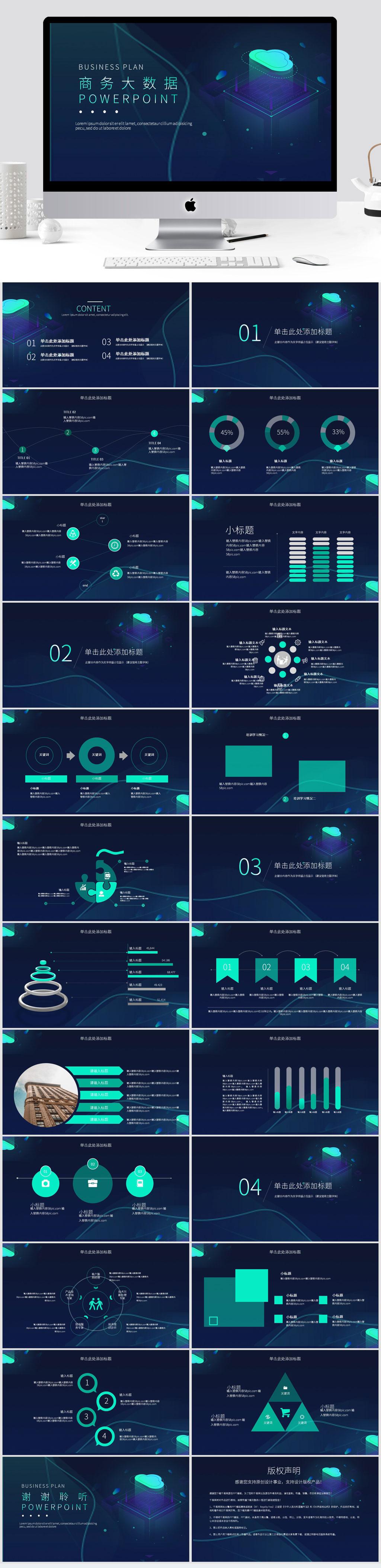 科技蓝商务大数据企业简介PPT模板