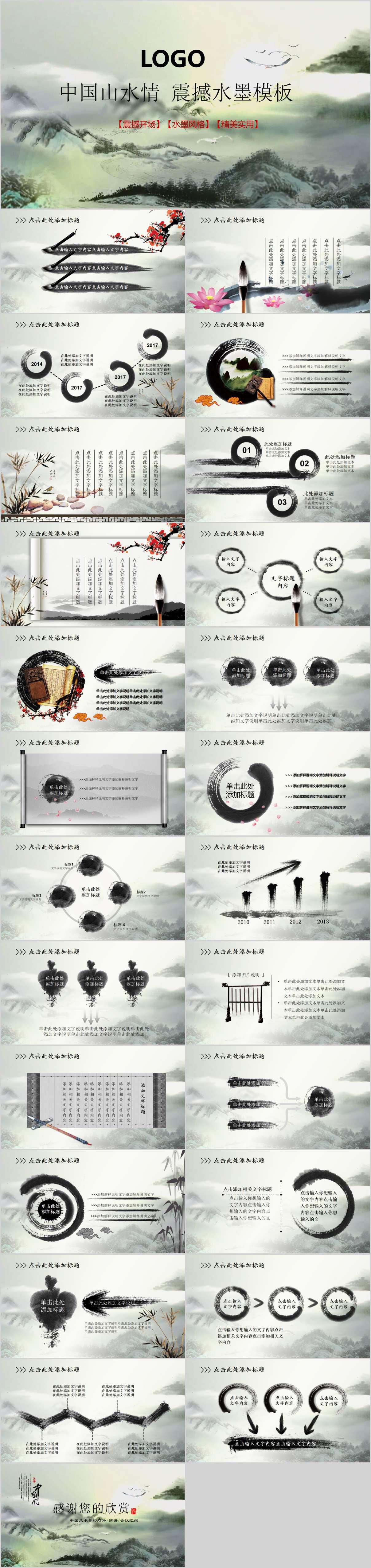 中国山水情水墨PPT模板