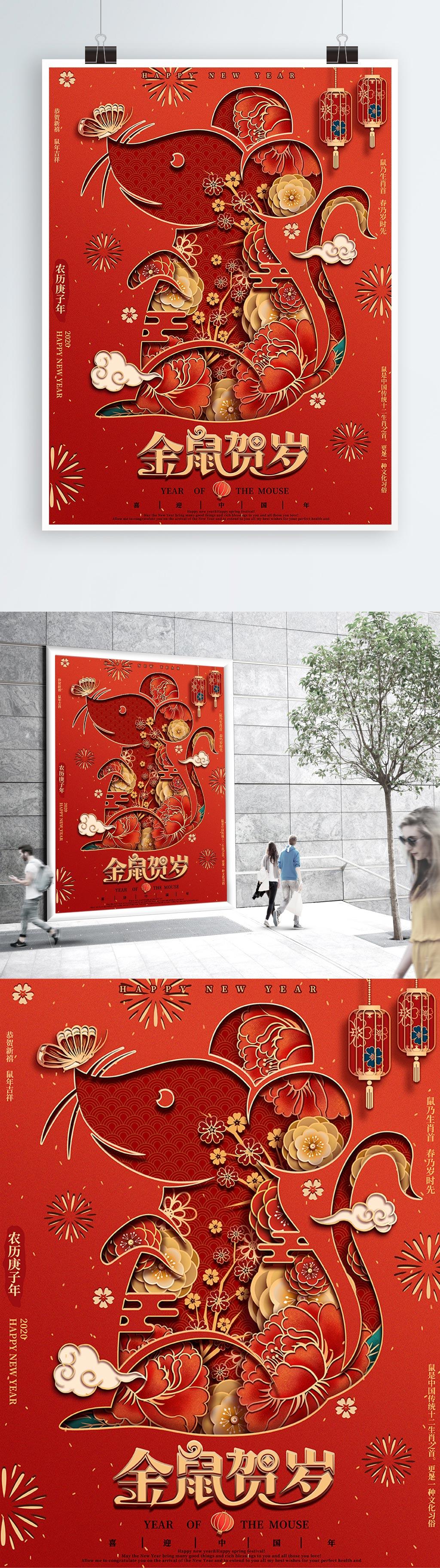 剪纸叠加鼠年宣传海报2020新春春节新年