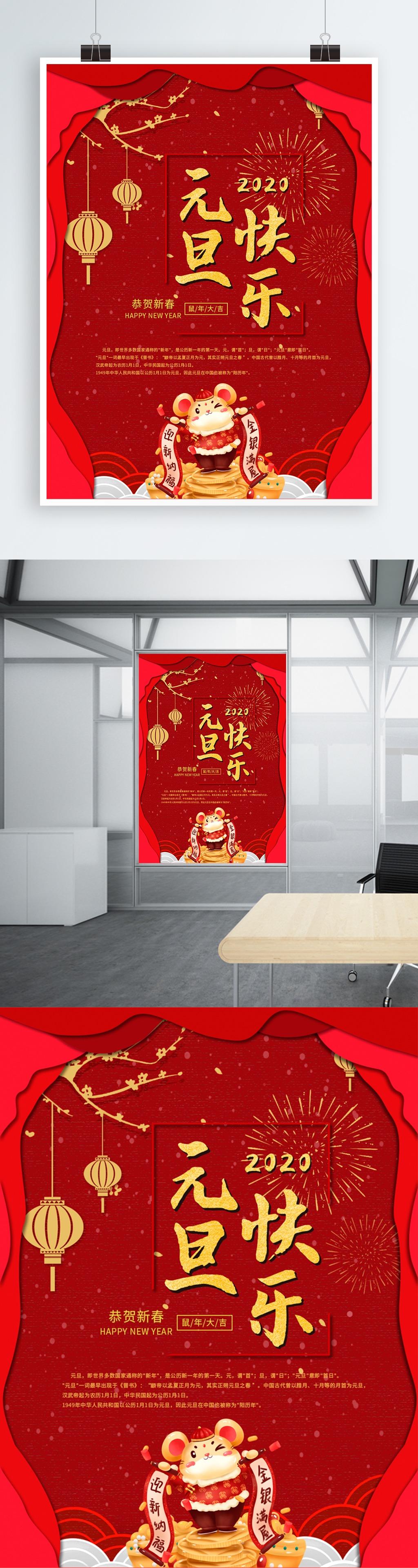 2020年元旦红色节日海报春节新春新年过年
