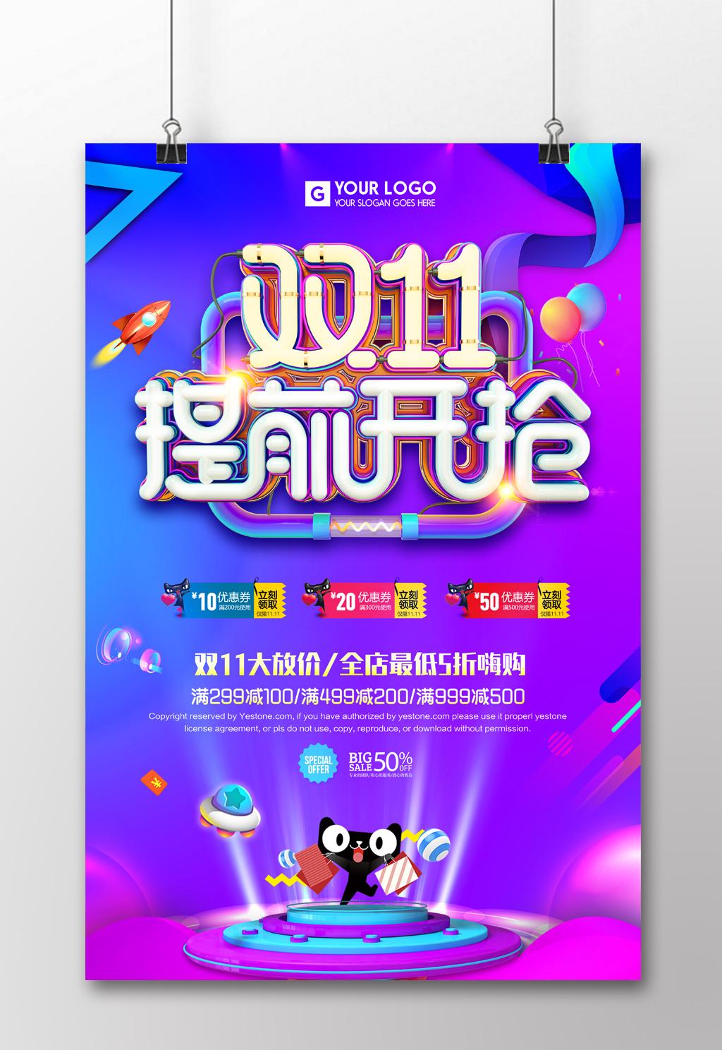 炫彩双11紫色梦幻海报