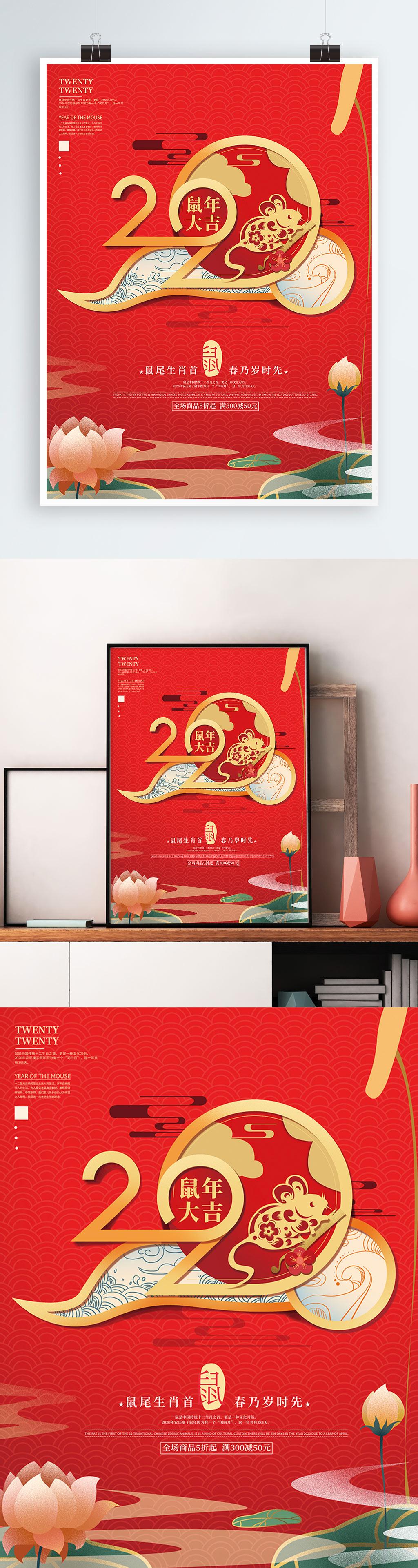 2020鼠年中国风手绘新年海报