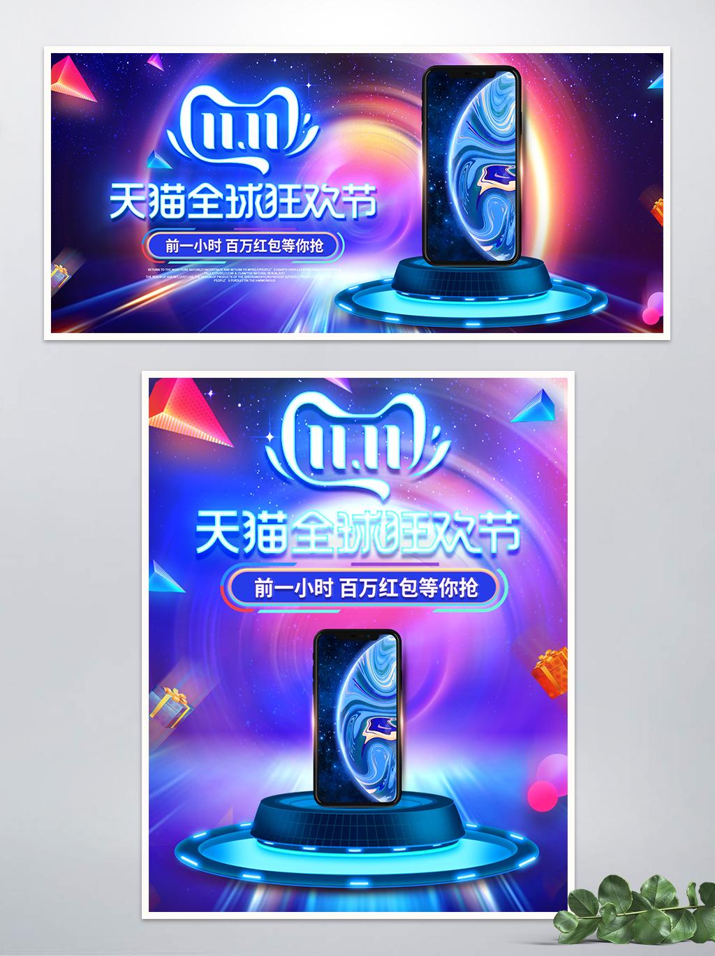 双11炫彩酷炫科技风banner手机海报双十一