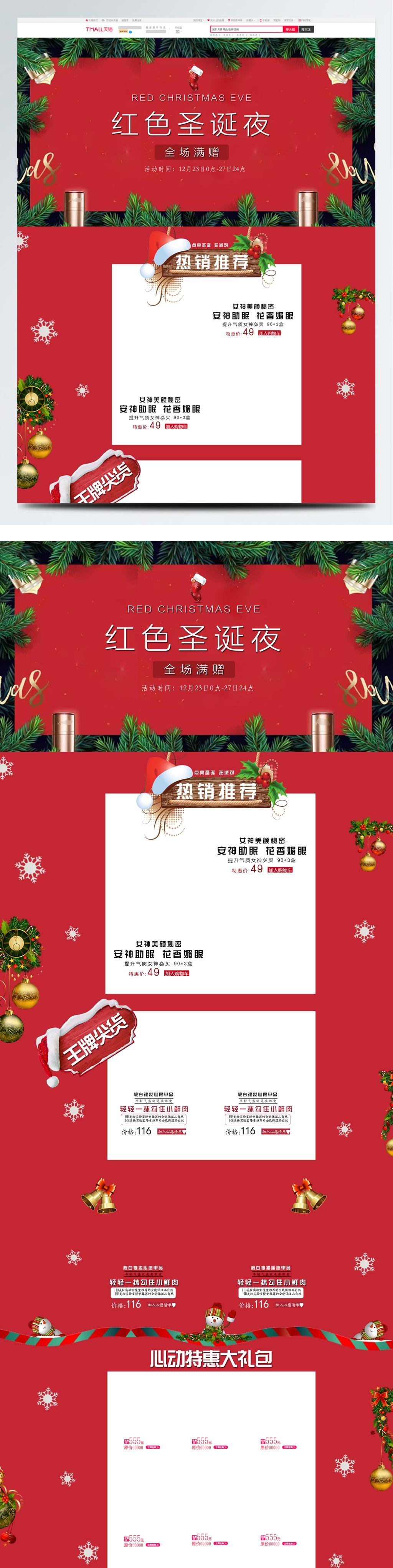圣诞红色背景装饰灯雪花淘宝装修圣诞节首页