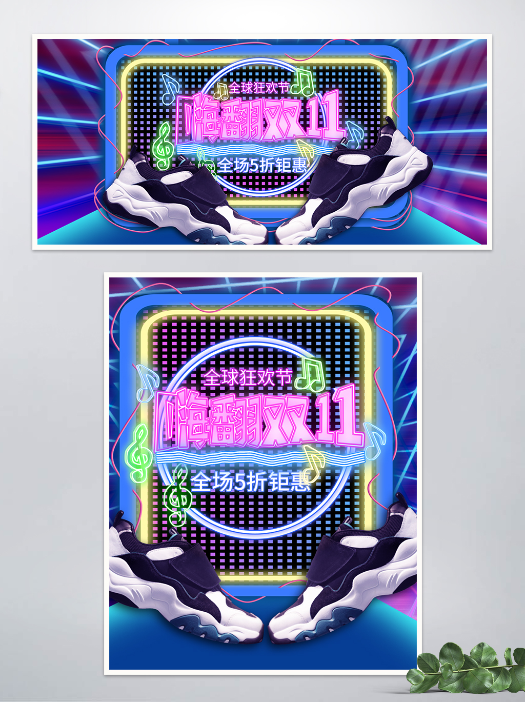 电商双11霓虹风运动鞋banner海报