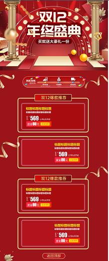 红色双12狂欢盛典预售电商首页模板双十二