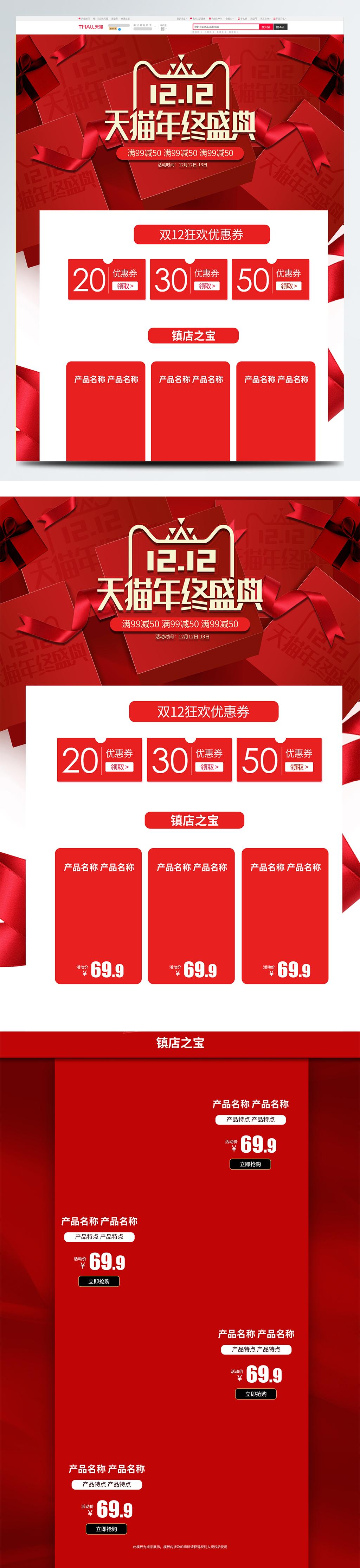 双12红色立体大促礼盒电商首页模板