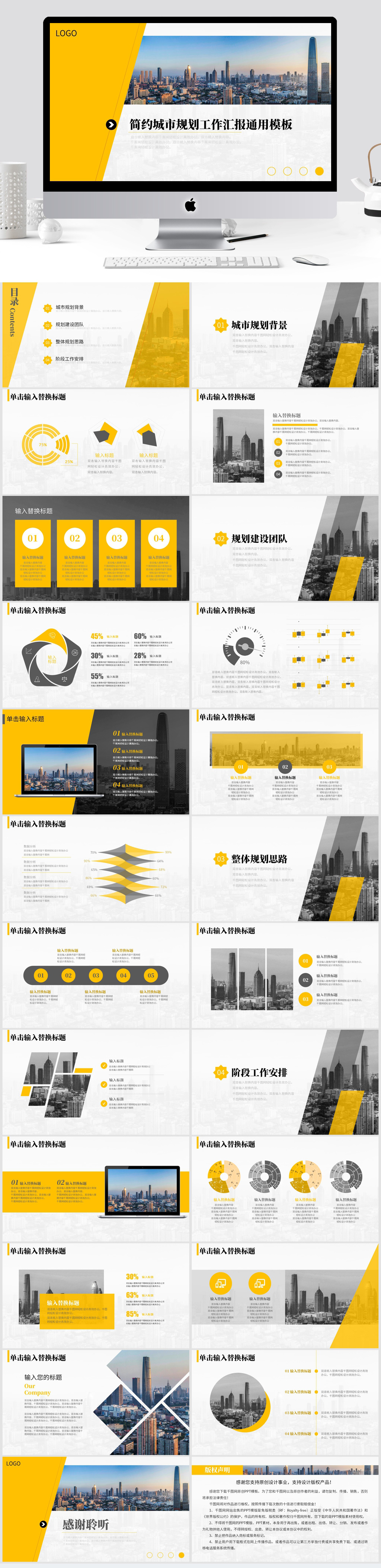 黄色简约风城市规划工作汇报PPT模板