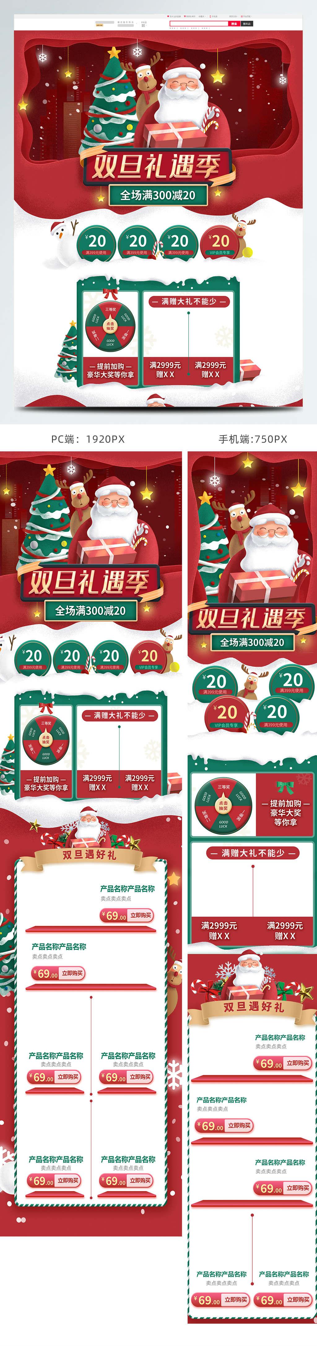 双旦礼遇季电商首页圣诞元旦老人可爱平安夜礼品商场活动