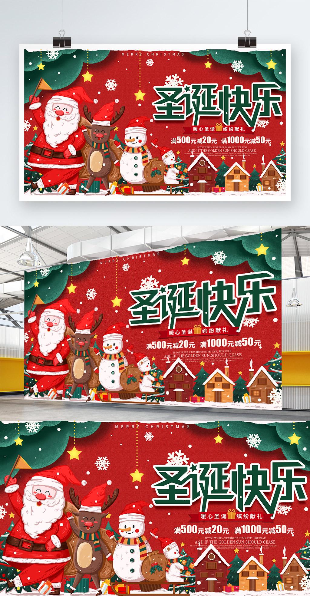 手绘圣诞节节日促销展板
