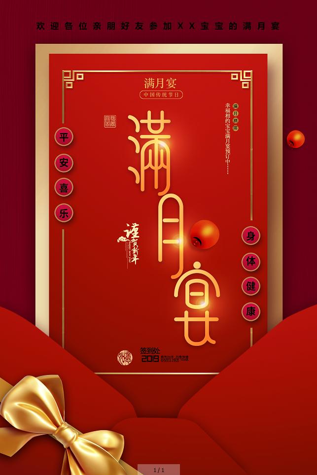 满月宴中式红色邀请函签到新春喜庆生日宴会