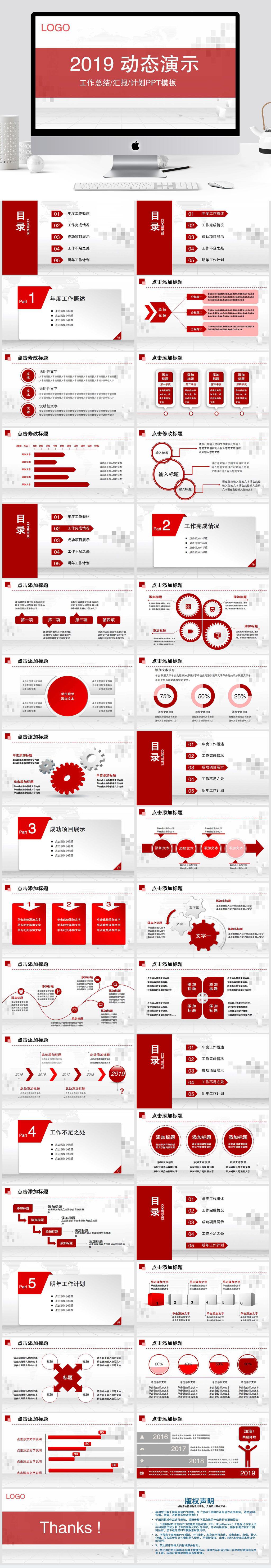 红色工作总结汇报计划PPT模板