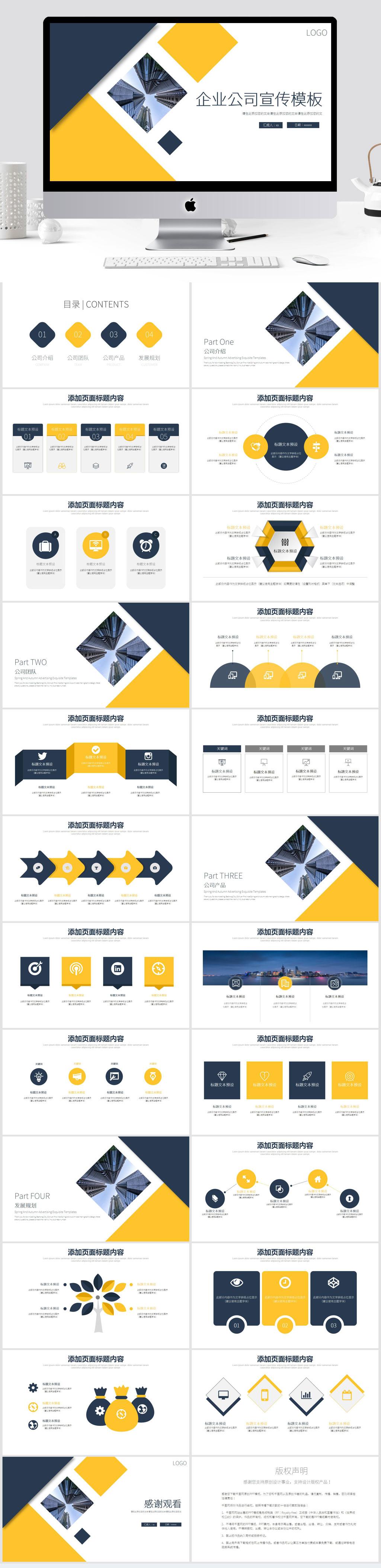 蓝黄几何简约企业公司宣传PPT模板
