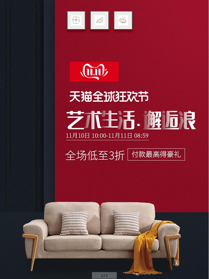 双十一家具建材活动电商促销海报双11红色沙发装饰
