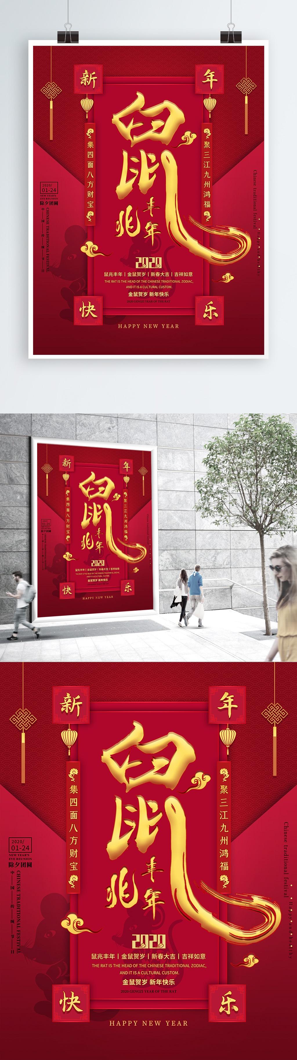 鼠年2020新年艺术字鼠字海报