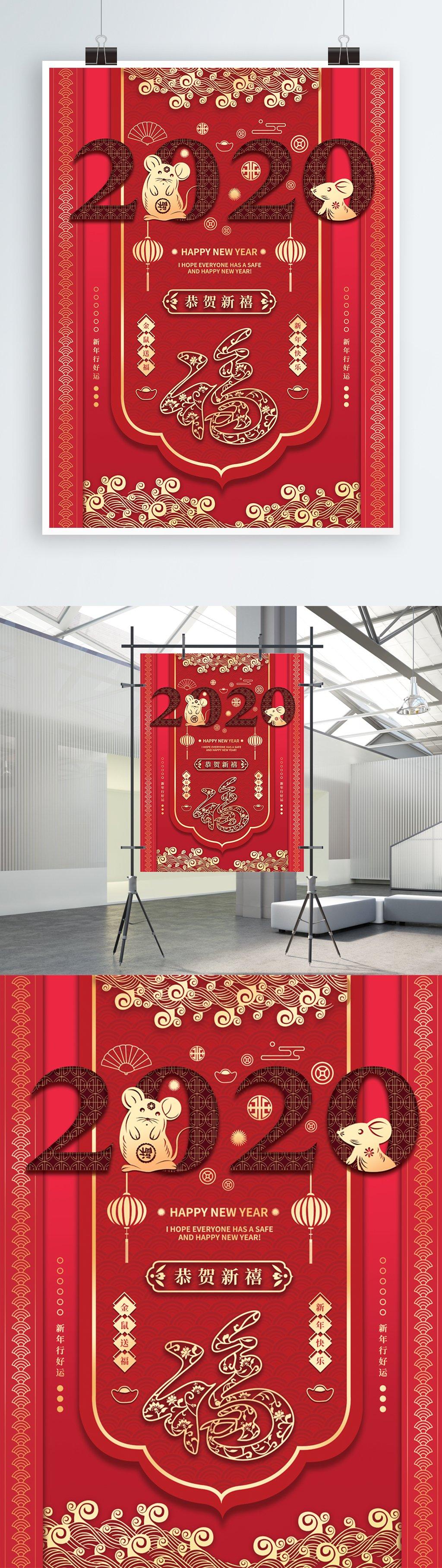 鼠年海报新年海报节日活动海报板式设计2020