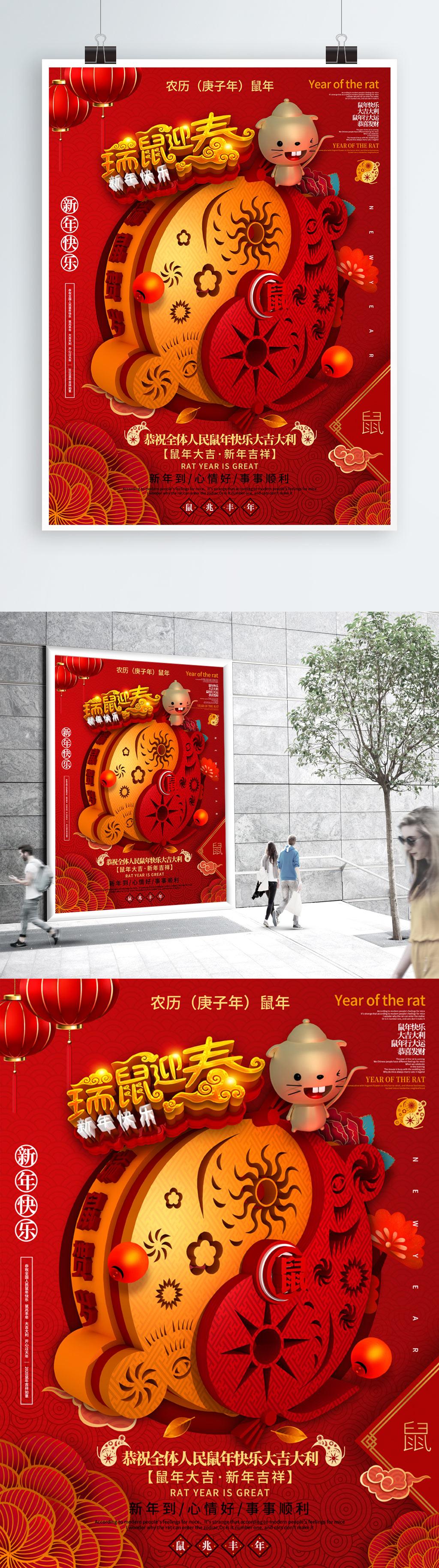 2020插画矢量鼠年春节海报