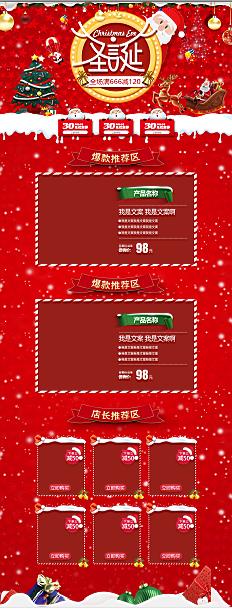 红色大气圣诞节唯美风美妆电商首页