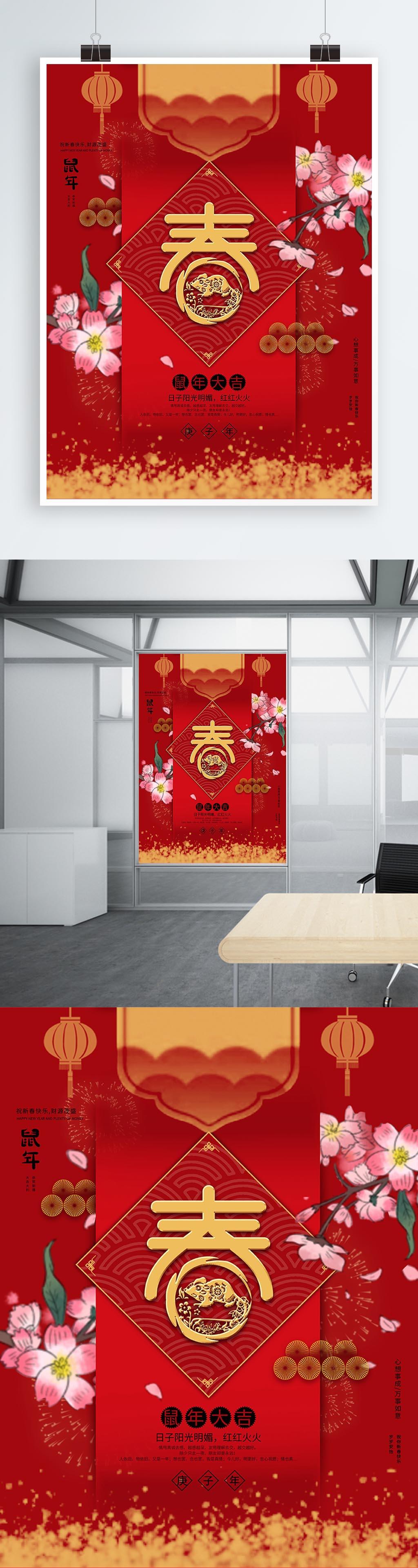 精品鼠年大气经典海报2020春节新春新年过年