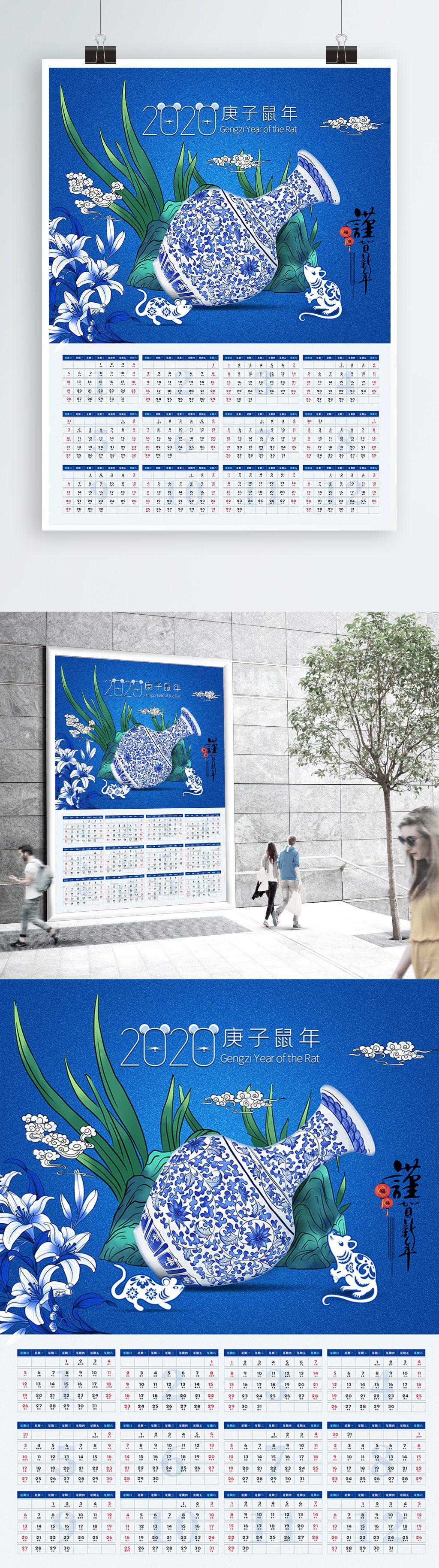 中式青花瓷花瓶2020新年鼠年挂历新春春节