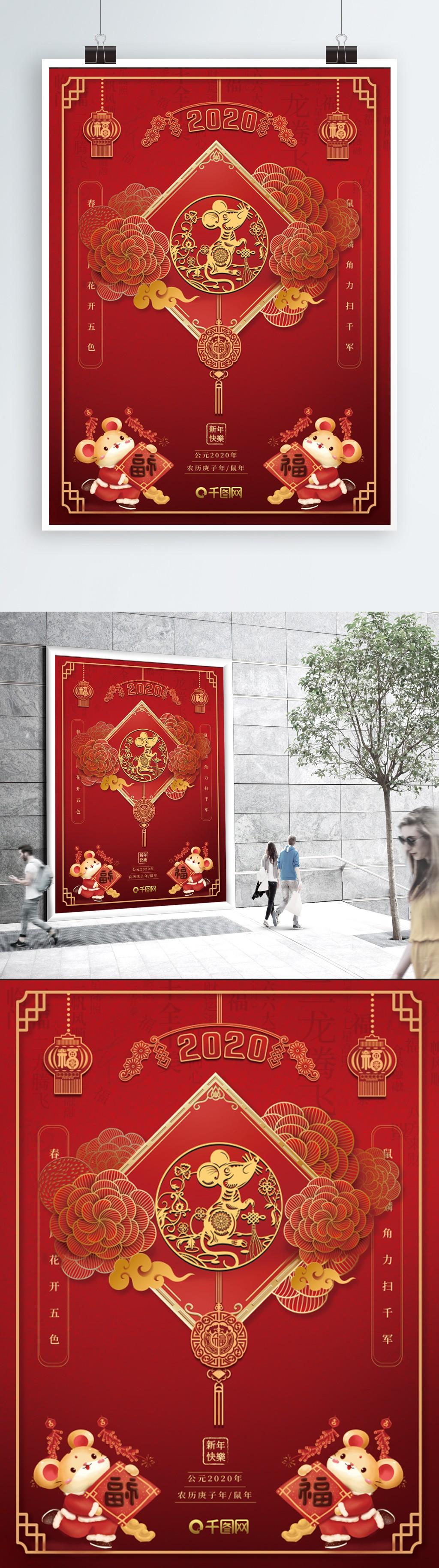 创意红色喜庆2020鼠年新年海报春节新春新年过年