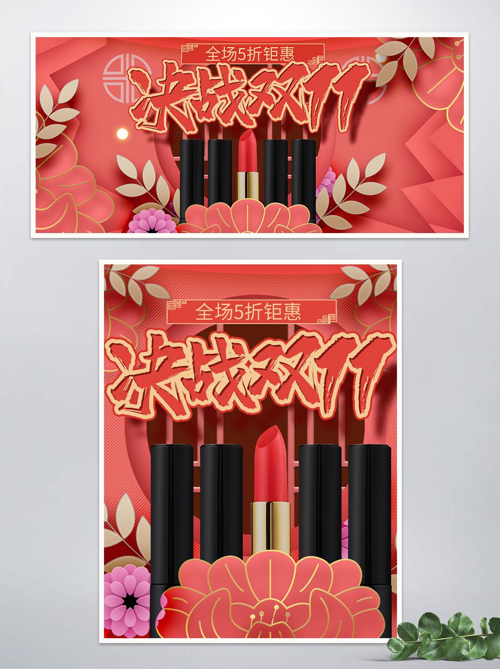 双11中国风全球狂欢节化妆品banner双十一