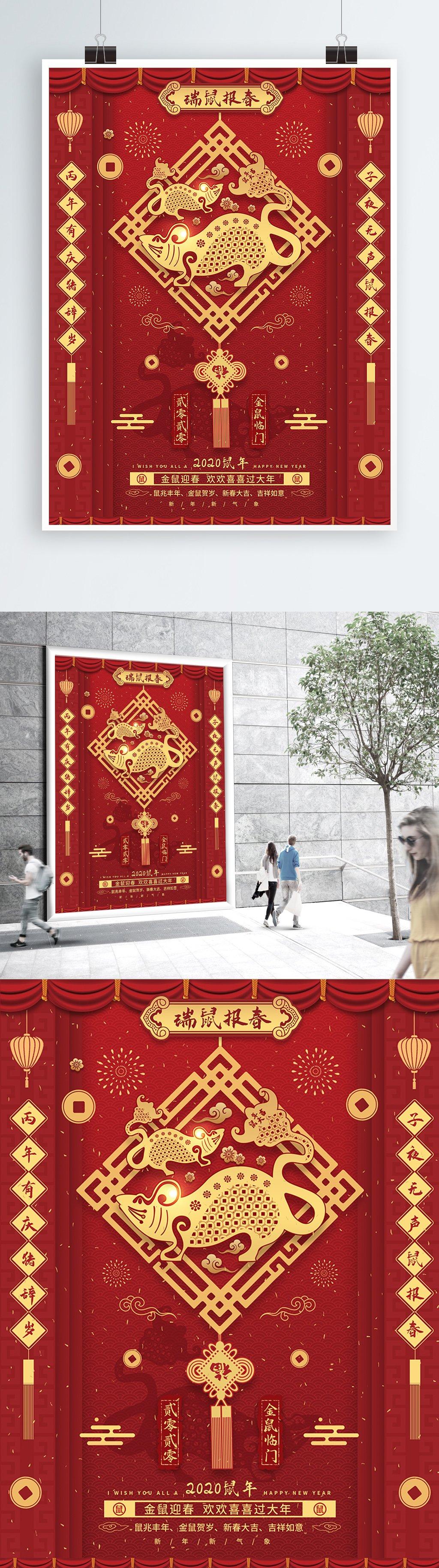 2020金色大气鼠年新年宣传海春节新春新年过年
