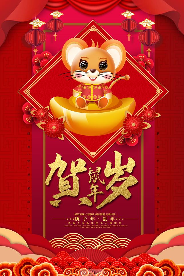 中国红鼠年贺岁海报设计2020新春新年春节立体字