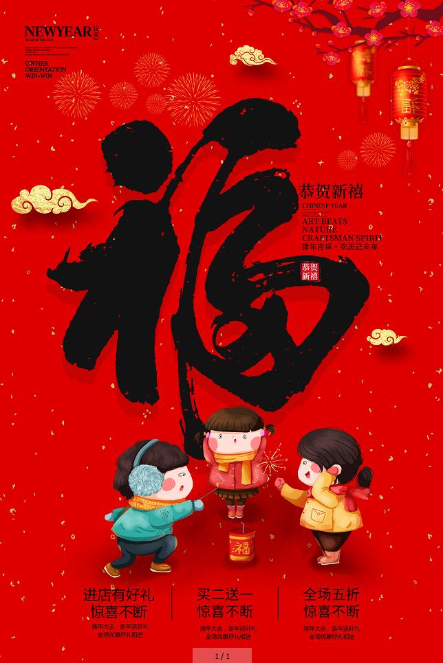 新年毛笔风福字红色海报2020新春新年春节鼠年newyear