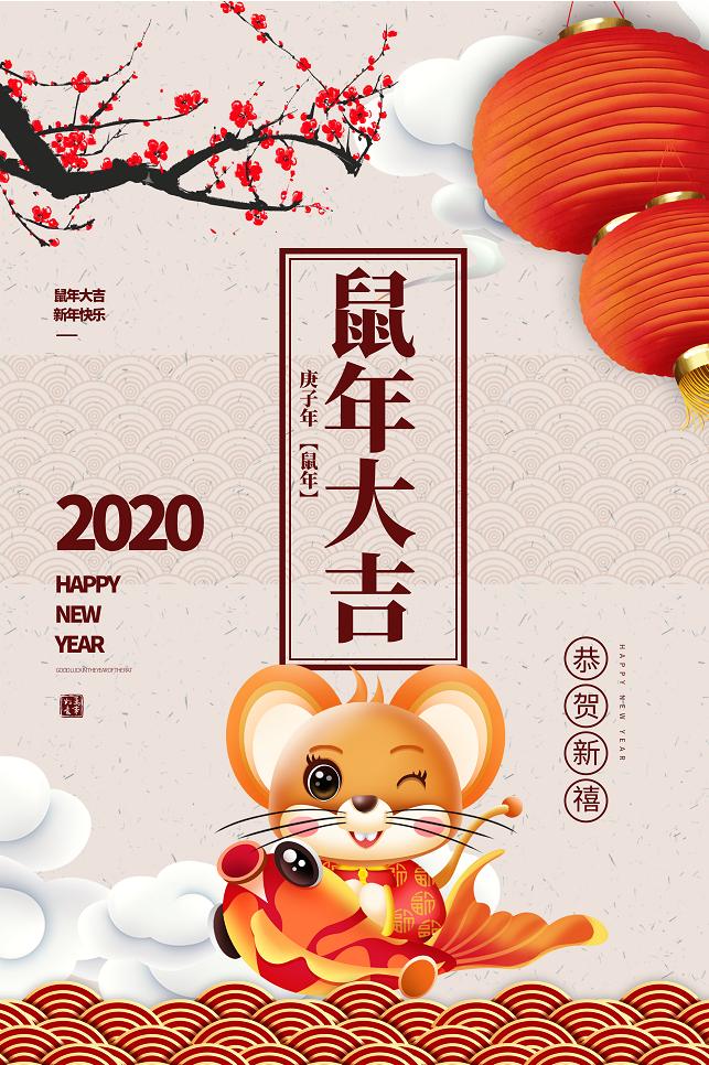 2020鼠年大吉海报新春新年春节立体字