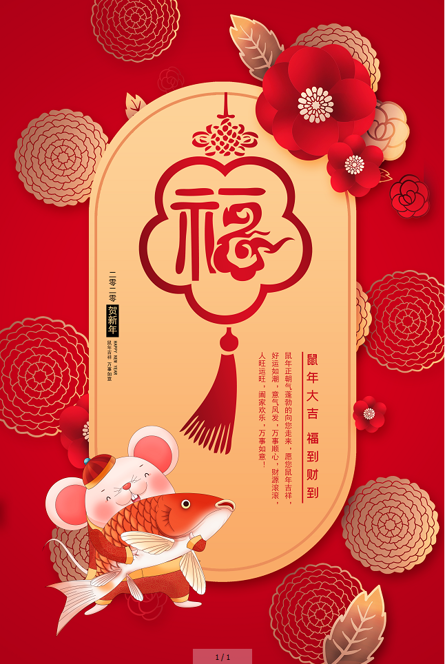 鼠年中国红牡丹花元素海报2020新春新年春节newyear