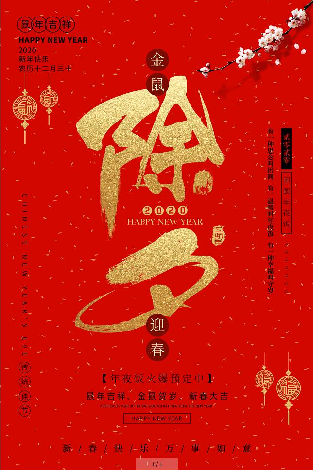 2020金鼠除夕红色海报新春新年春节鼠年newyear