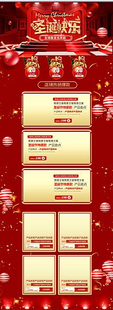 洋气大红双旦礼遇季首页圣诞节活动页电商模板