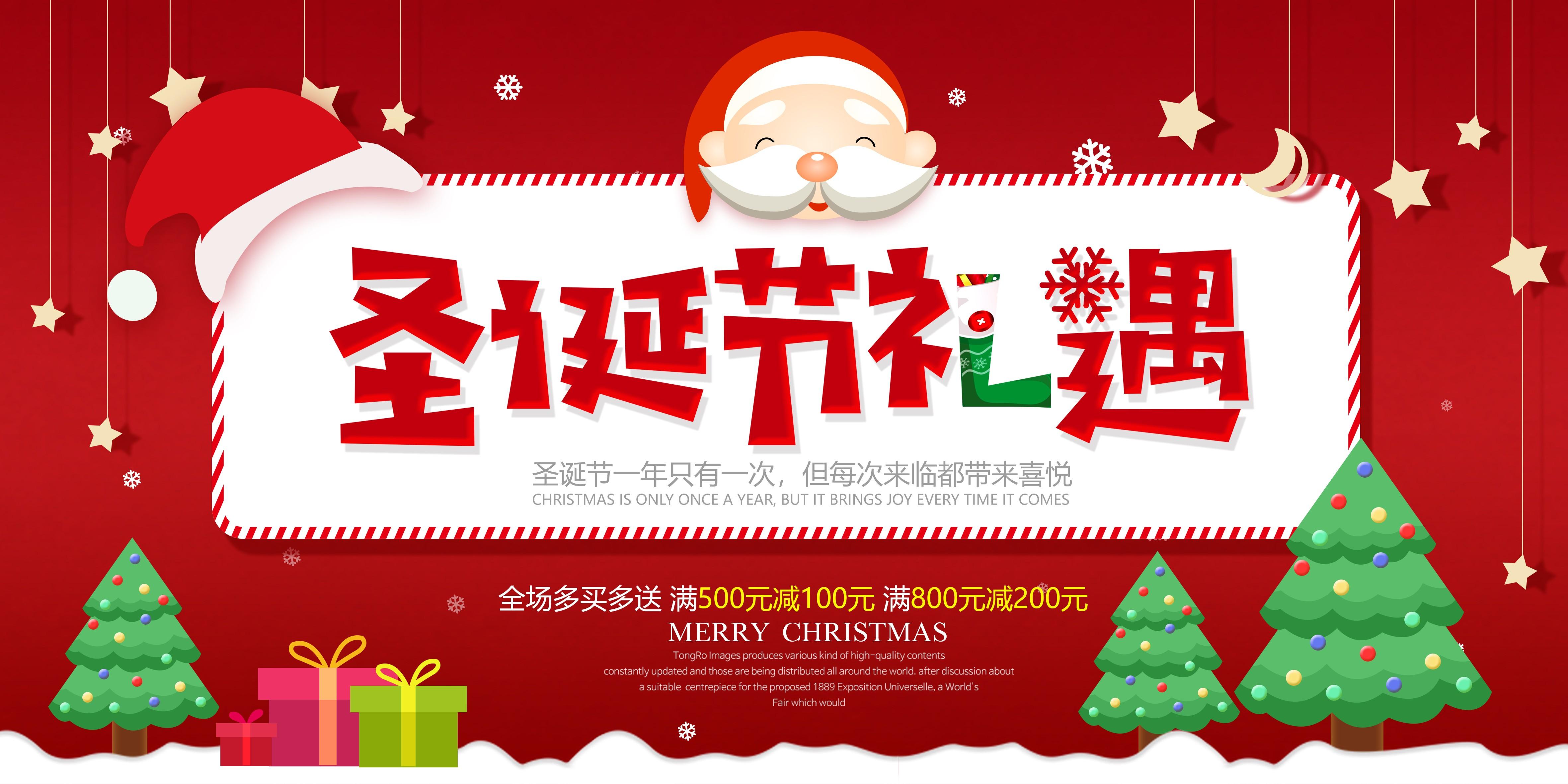 圣诞节礼遇展板圣诞元旦christmas
