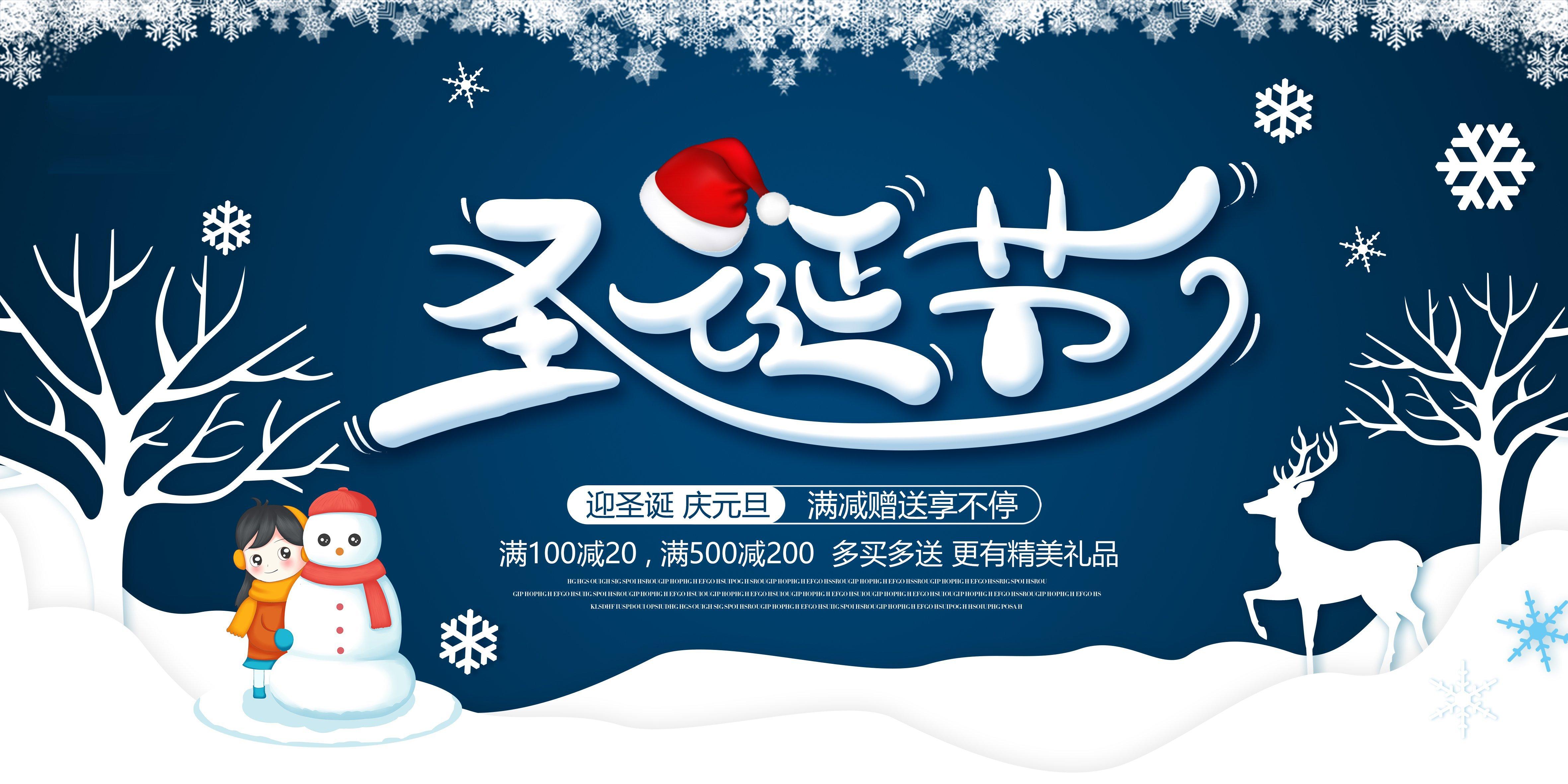 卡通圣诞节雪花麋鹿展板圣诞元旦christmas