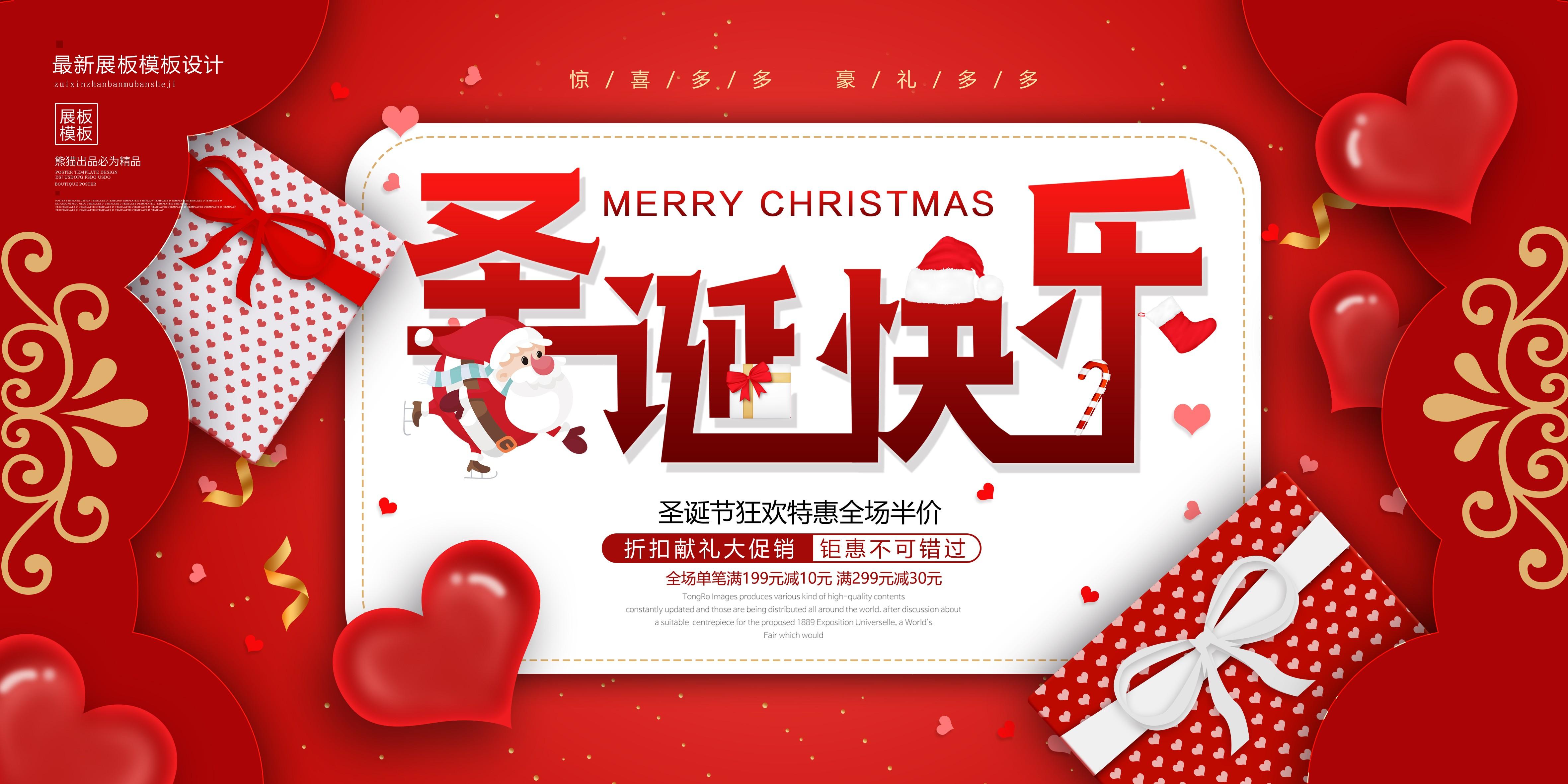 红色圣诞节礼盒展板圣诞元旦christmas