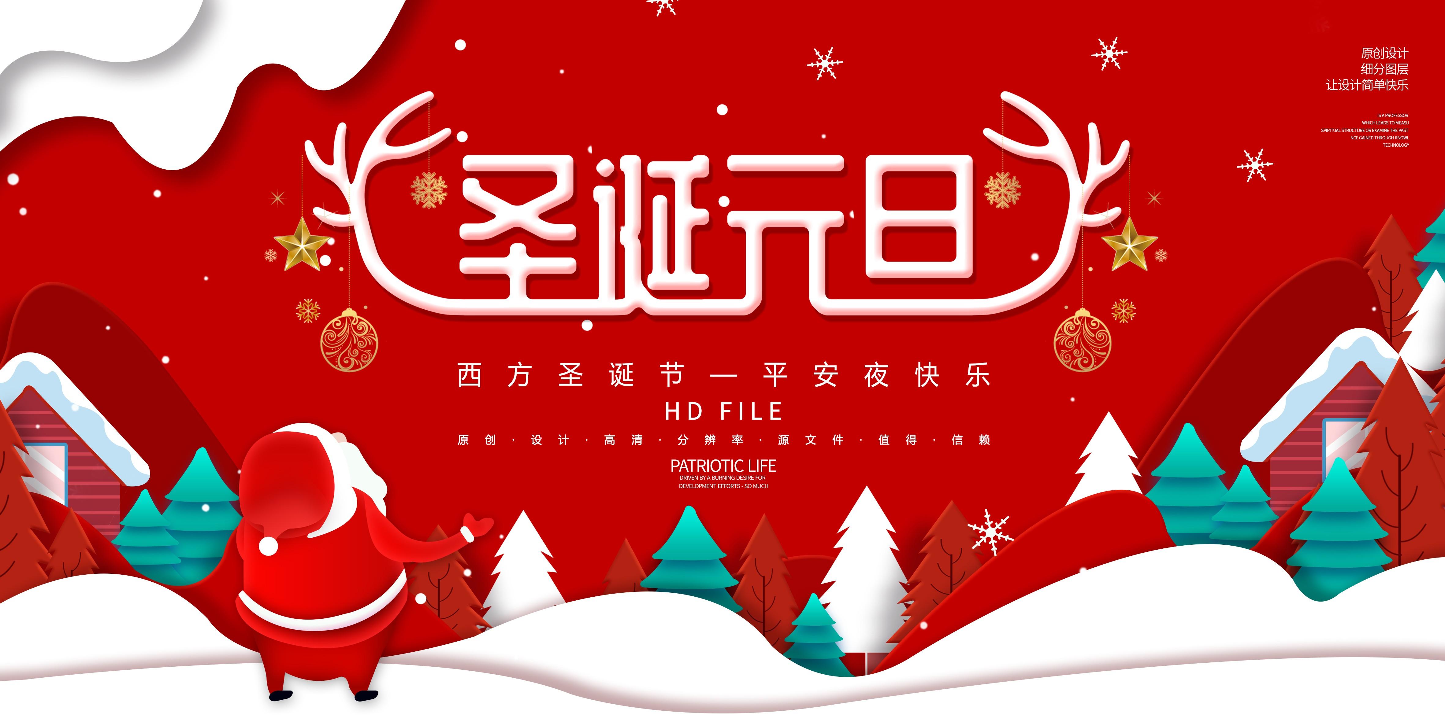 双旦叠层精美展板圣诞元旦